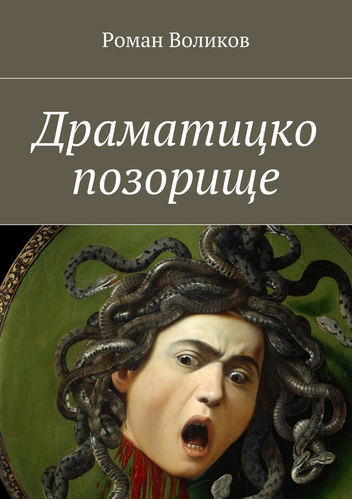 Роман Воликов Драматицко позорище роман воликов вожидании революции