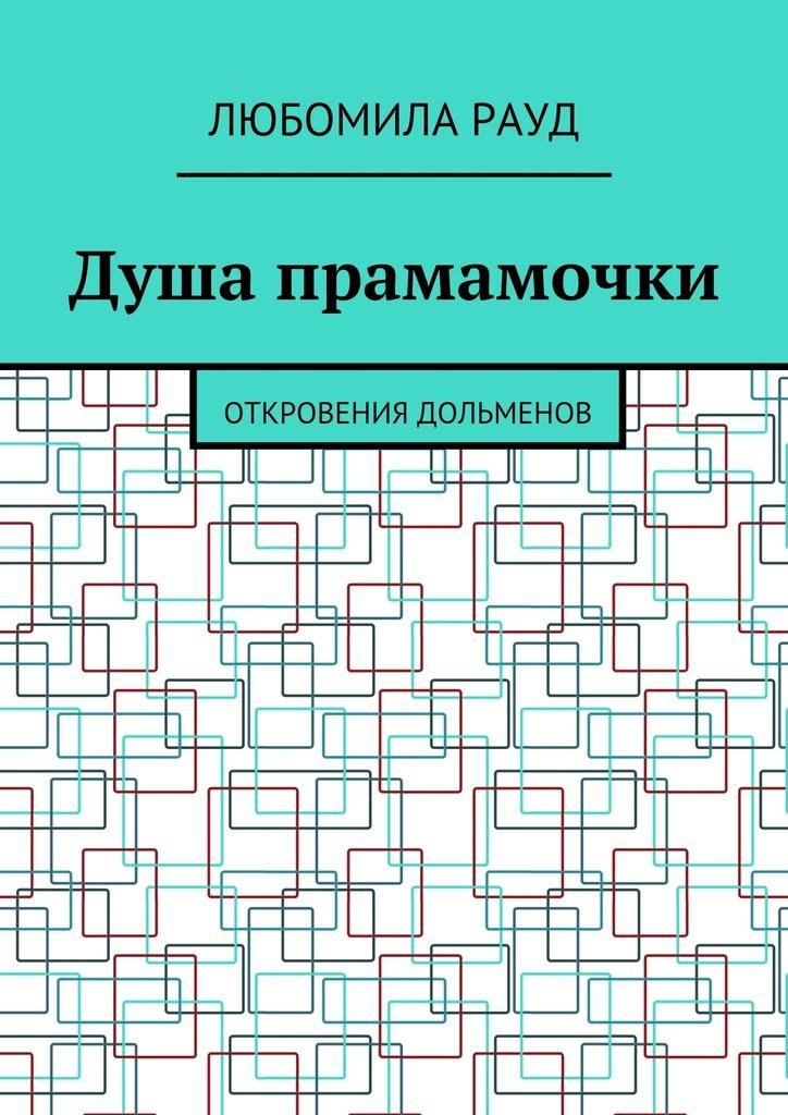 напряженная интрига в книге Любомила Рауд
