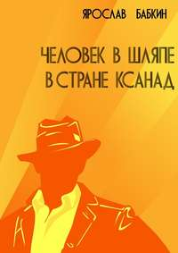 Бабкин, Ярослав  - Человек вшляпе встране Ксанад