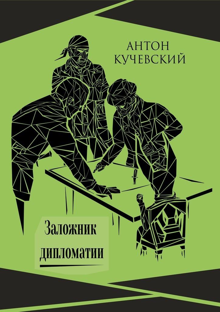 яркий рассказ в книге Антон Ярославович Кучевский