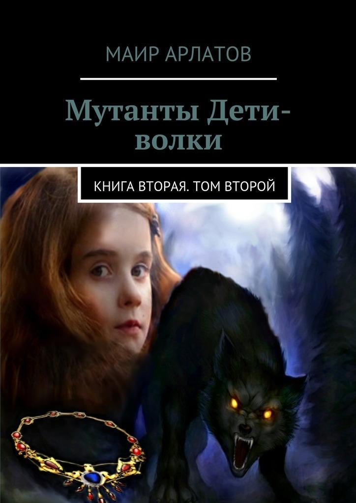 Маир Арлатов бесплатно