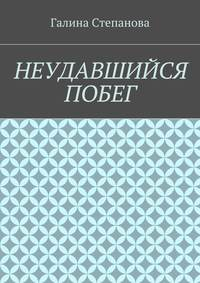 Степанова, Галина  - Неудавшийся побег
