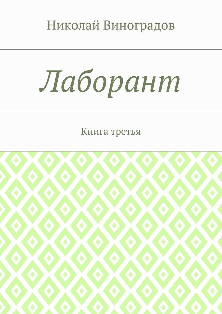 Николай Юрьевич Виноградов Лаборант. Книга третья постников валентин юрьевич карандаш и самоделкин