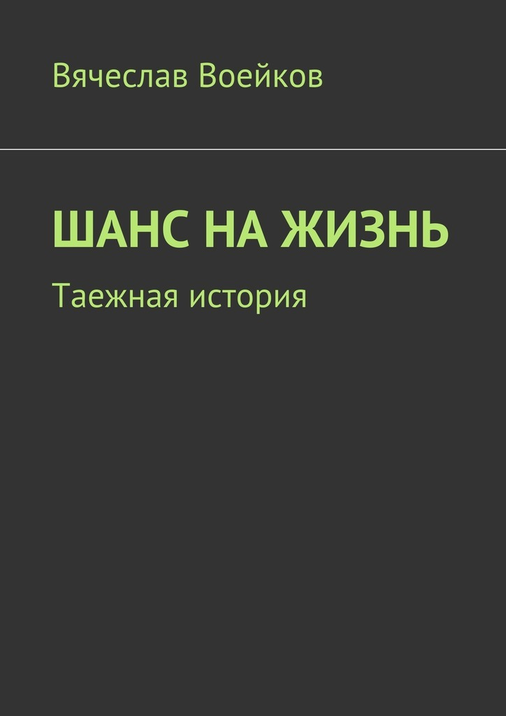 Вячеслав Воейков - Шанс на жизнь. Таежная история