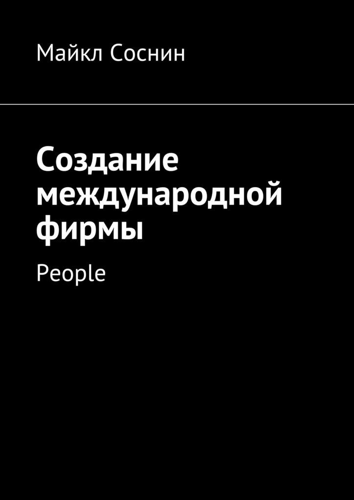 Майкл Соснин Создание международной фирмы. People майкл соснин создание международной фирмы