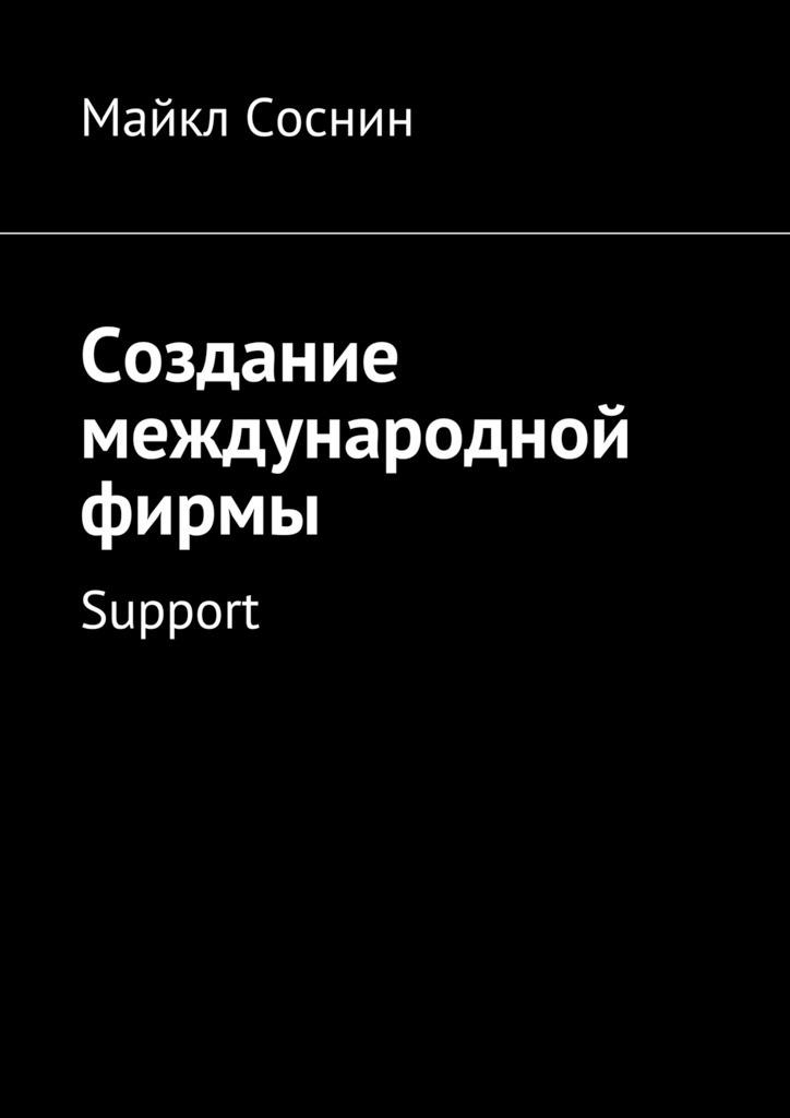 Создание международной фирмы. Support
