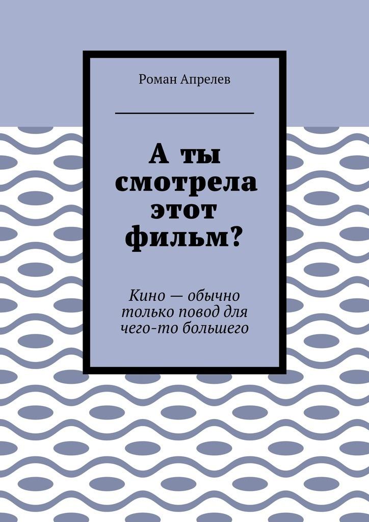 Роман Апрелев бесплатно