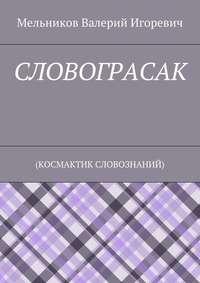 Мельников, Валерий Игоревич  - СЛОВОГРАСАК. (КОСМАКТИК СЛОВОЗНАНИЙ)