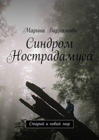 Варламова, Марина  - Синдром Нострадамуса. Старый и новыймир