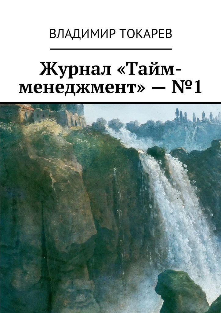 Владимир Токарев Журнал «Тайм-менеджмент» – №1