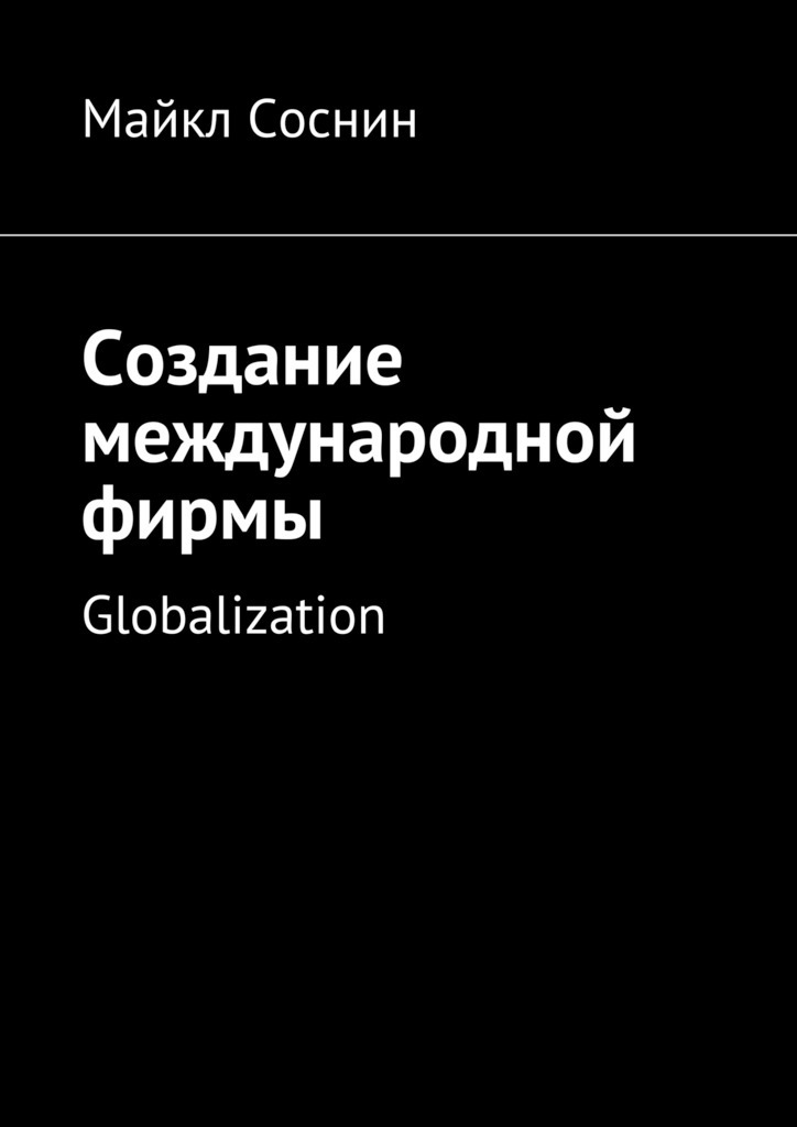 Майкл Соснин Создание международной фирмы. Globalization инкубатор какой фирмы лучше купить