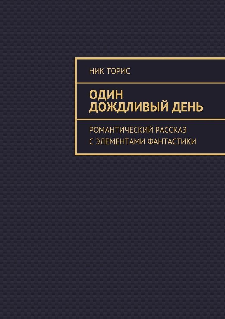 Ник Торис Один дождливыйдень. Романтический рассказ сэлементами фантастики хмель topic php p