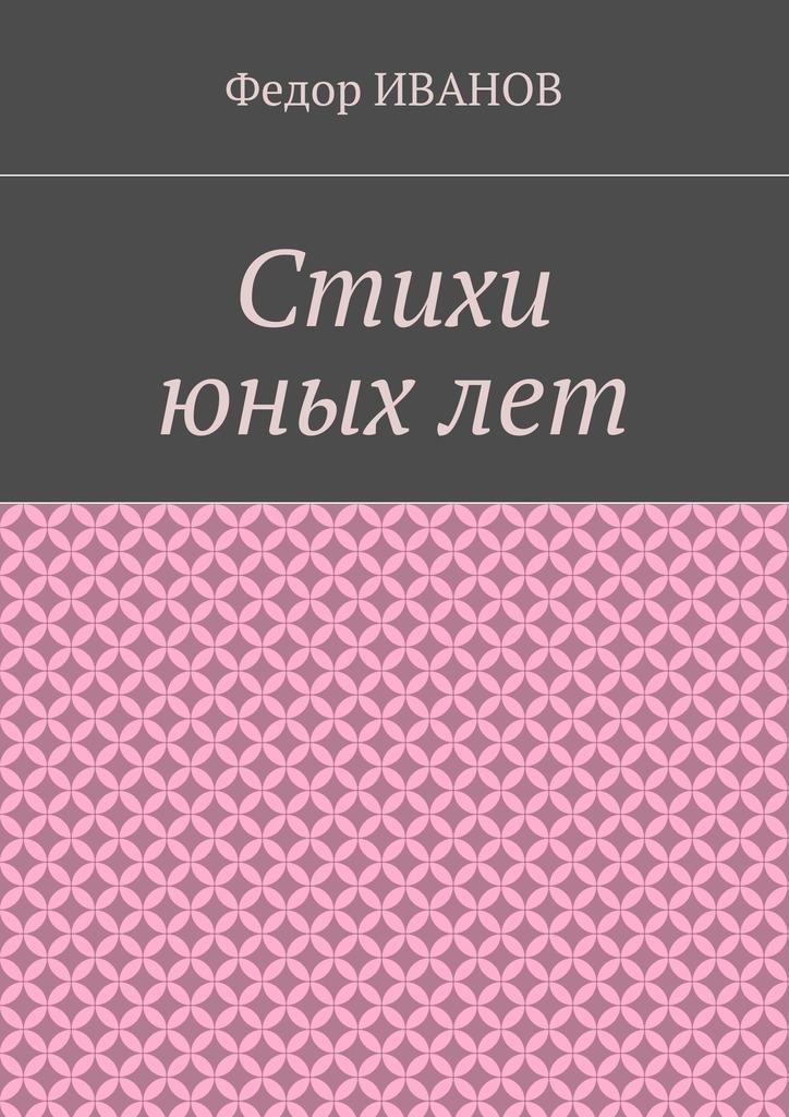 Федор Иванов бесплатно