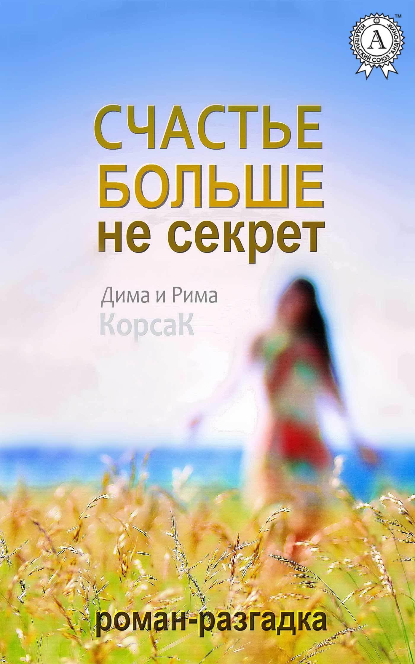 Рима КорсаК Счастье больше не секрет премананда великое заблуждение обрети истиное счастье благодаря простому пониманию dvd