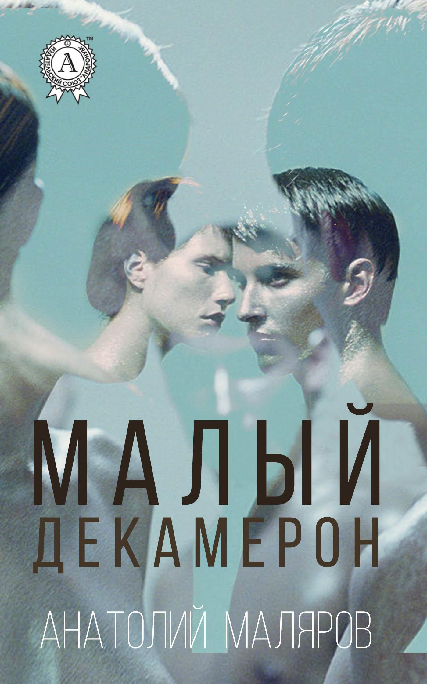Анатолий Маляров бесплатно