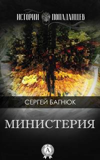 Багнюк, Сергей  - Министерия