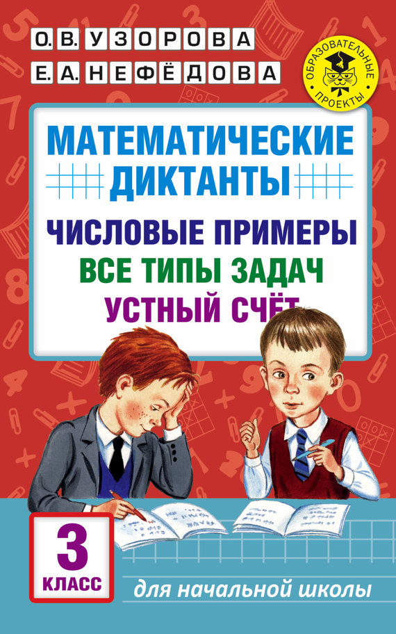 Ольга Узорова, Елена Нефедова - Математические диктанты. Числовые примеры. Все типы задач. Устный счет. 3класс