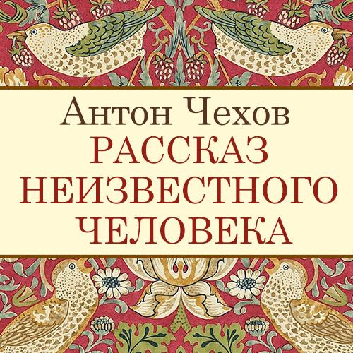Антон Чехов Рассказ неизвестного человека антон чехов из записок вспыльчивого человека