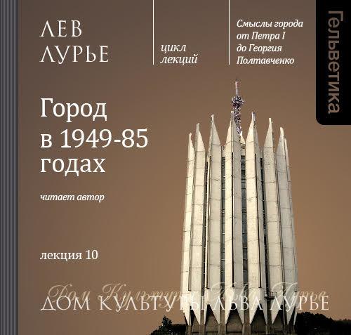 Лев Лурье Лекция 10. Город в 1949-85 годах