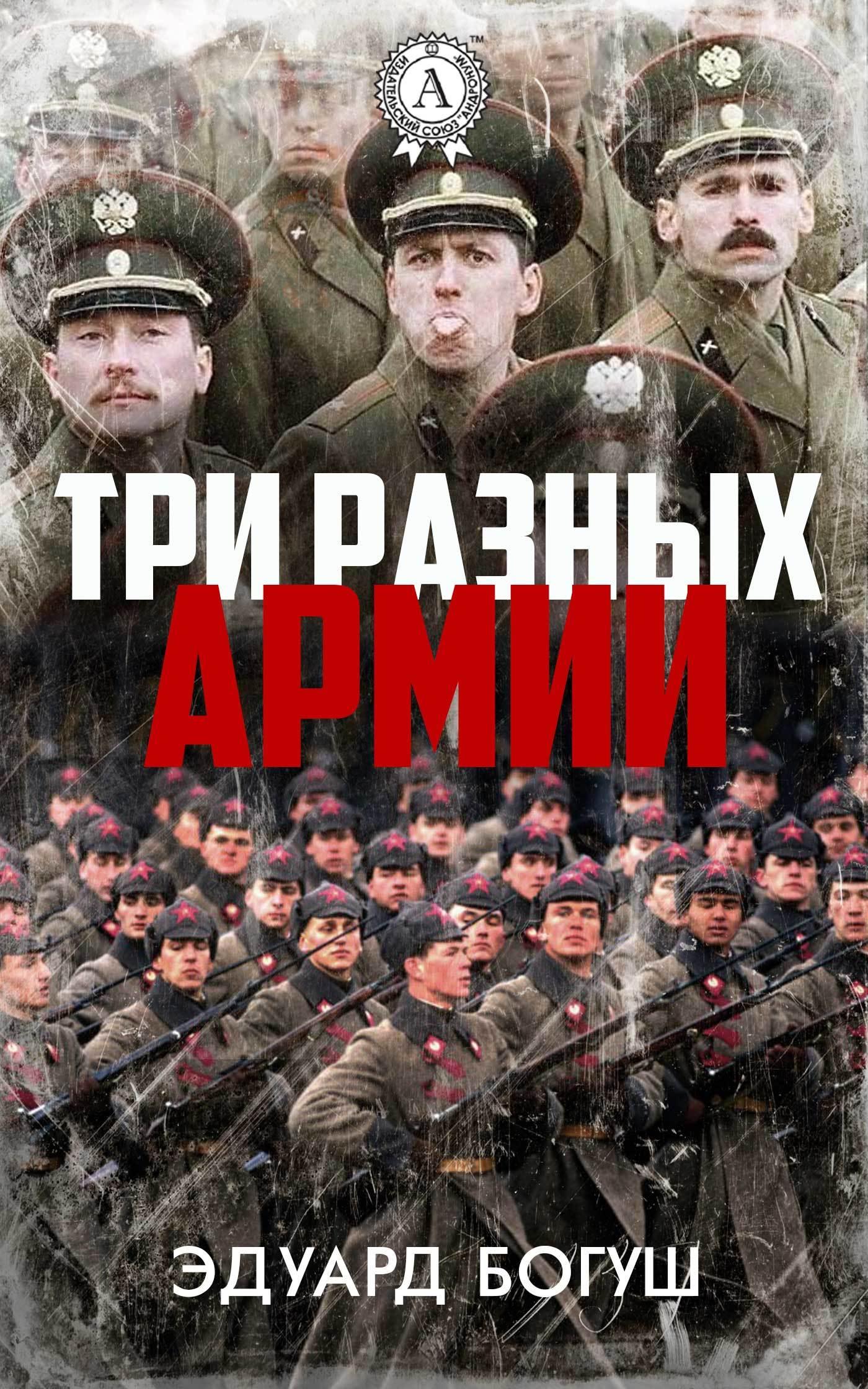 Эдуард Богуш - Три разных армии