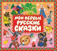 Сборник - Мои первые русские сказки