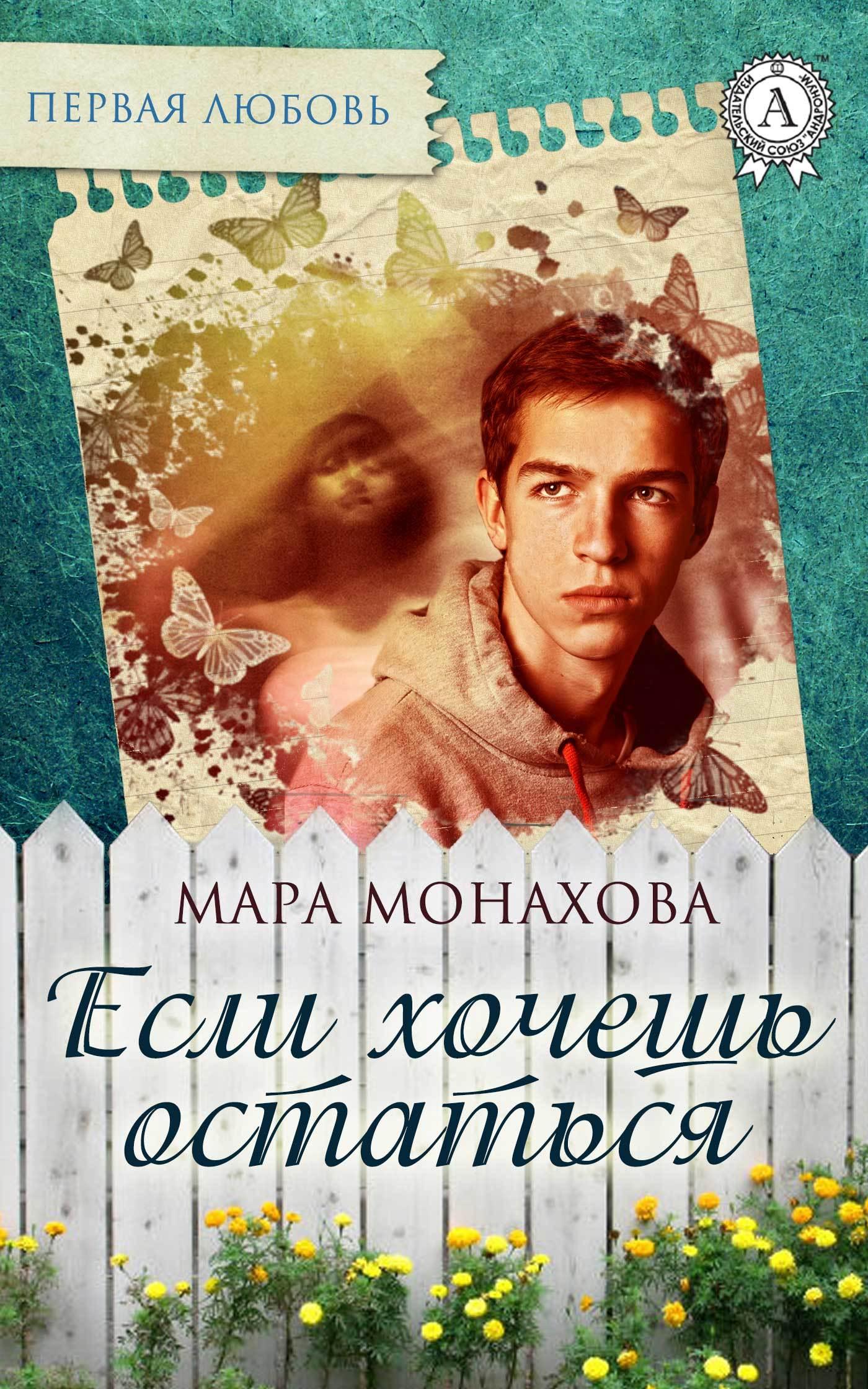Мара Монахова бесплатно