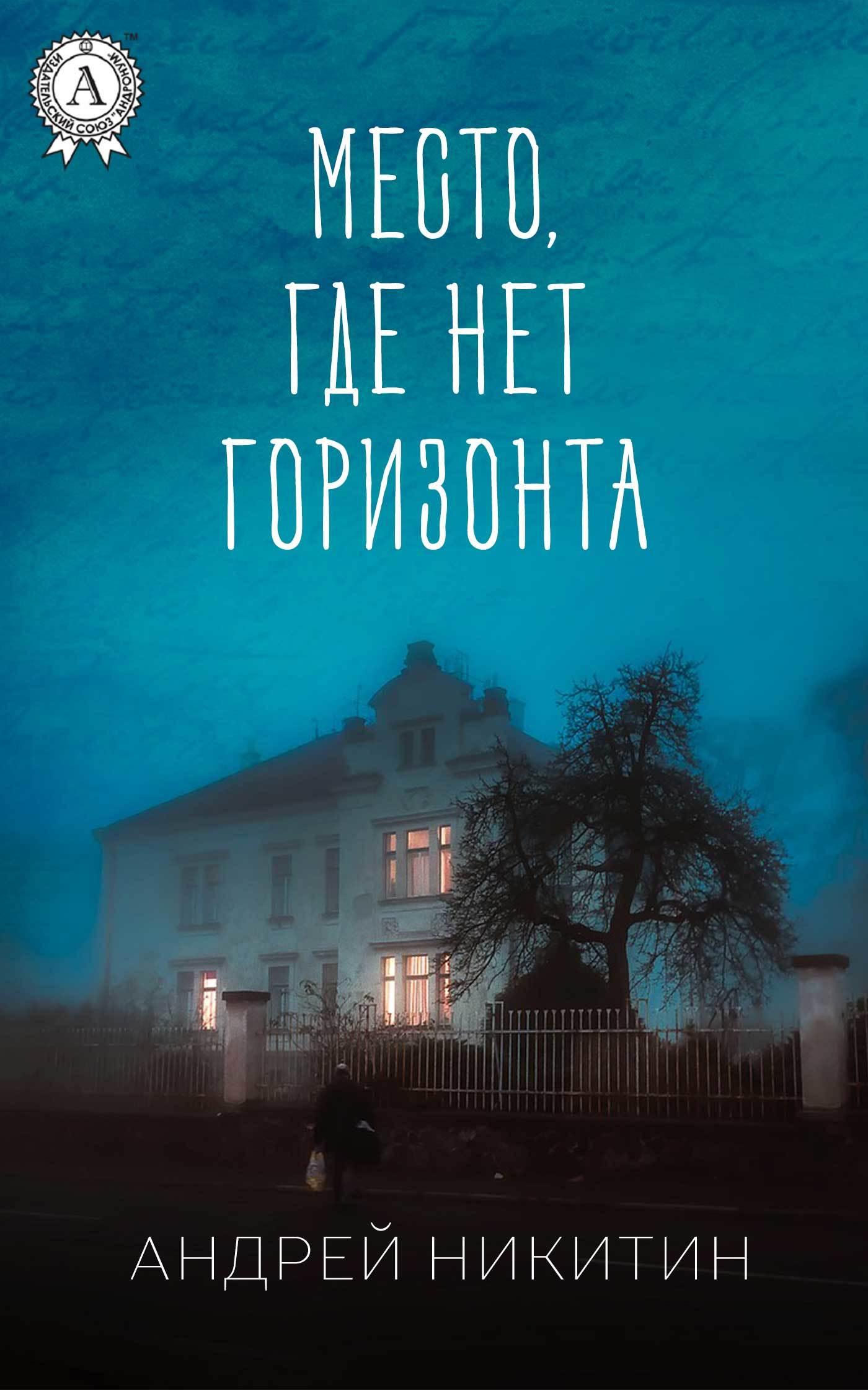 яркий рассказ в книге Андрей Никитин