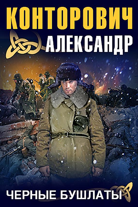 Александр Конторович Черные бушлаты александр конторович 猛禽