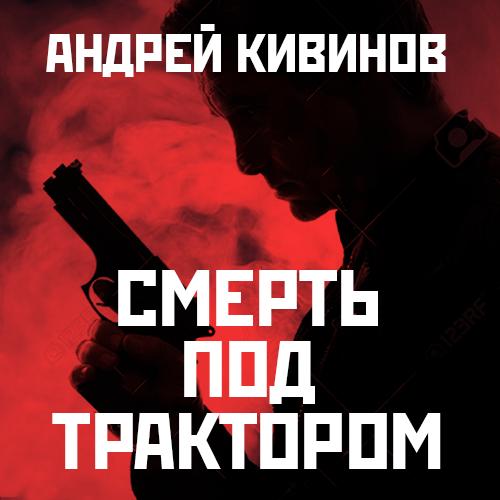 Андрей Кивинов Смерть под трактором книги издательство аст крыс