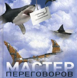 Светлана Резник. Мастер переговоров