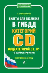 Громаковский, Алексей  - Билеты для экзамена в ГИБДД категорий C и D, подкатегорий C1, D1 с комментариями (по состоянию на 2017 год)