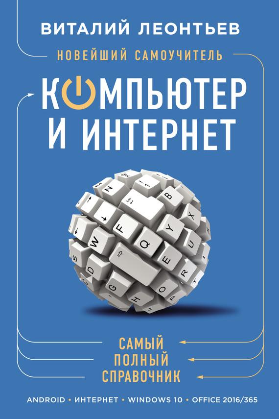 Виталий Леонтьев Новейший самоучитель. Компьютер и интернет. Самый полный справочник новейший самоучитель по 1c бухгалтерии 8