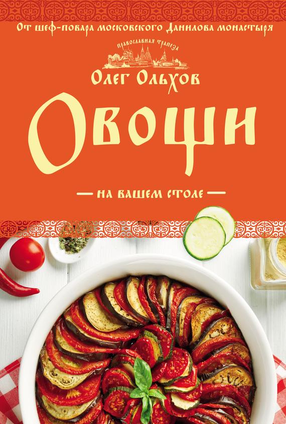 Олег Ольхов Овощи на вашем столе олег ольхов праздничные блюда на вашем столе