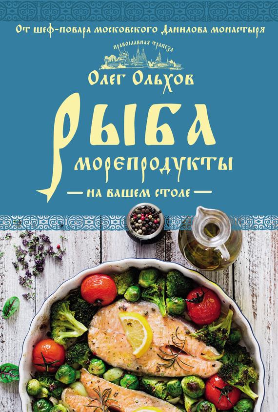 Олег Ольхов Рыба. Морепродукты на вашем столе олег ольхов сладости на вашем столе кексы варенья пастилы