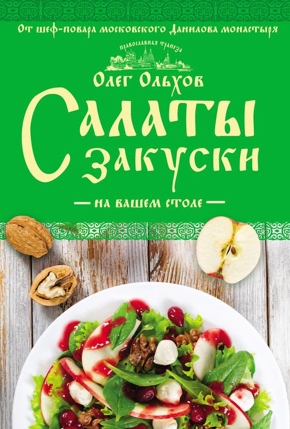Олег Ольхов Салаты. Закуски на вашем столе ольхов о салаты закуски на вашем столе