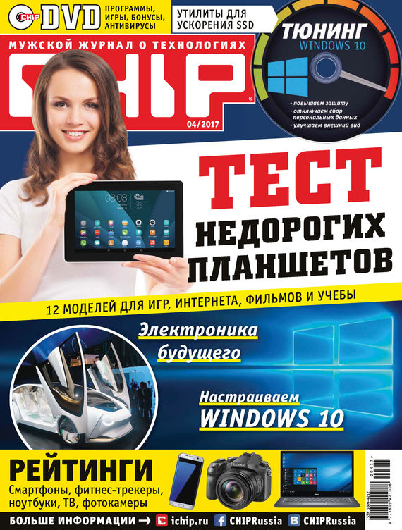 ИД «Бурда» CHIP. Журнал информационных технологий. №04/2017 ид бурда журнал новый дом 06 2015