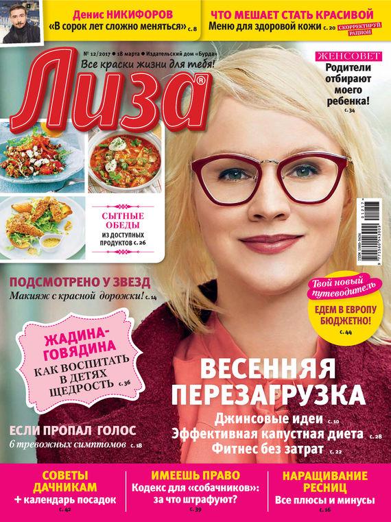 Журнал «Лиза» №12/2017