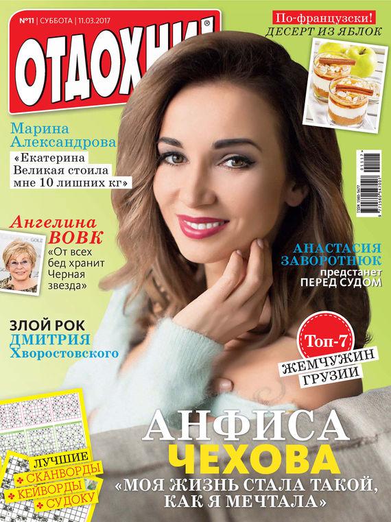 ИД «Бурда» Журнал «Отдохни!» №11/2017 ид бурда журнал отдохни 44 2014