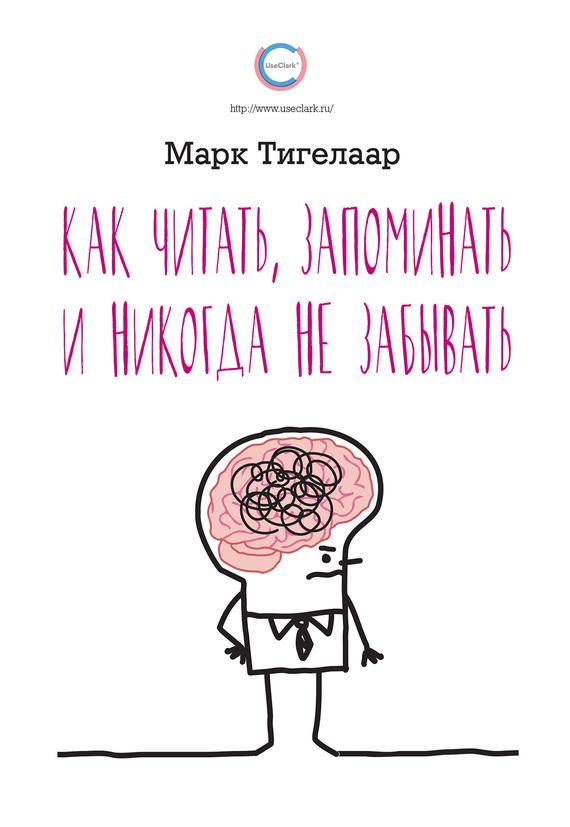 Обложка книги Как читать, запоминать и никогда не забывать, автор Тигелаар, Марк