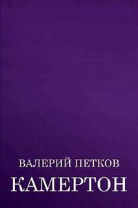 Петков, Валерий  - Камертон (сборник)