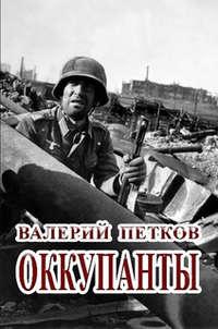 Петков, Валерий  - Оккупанты