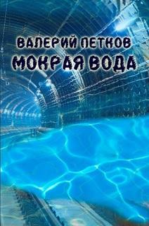 Валерий Петков Мокрая вода валерий мирошников жизнь и