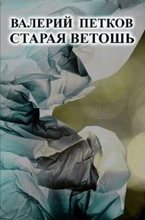 Валерий Петков Старая ветошь валерий мирошников сказки змея зиланта история казани сулыбкой и всерьёз