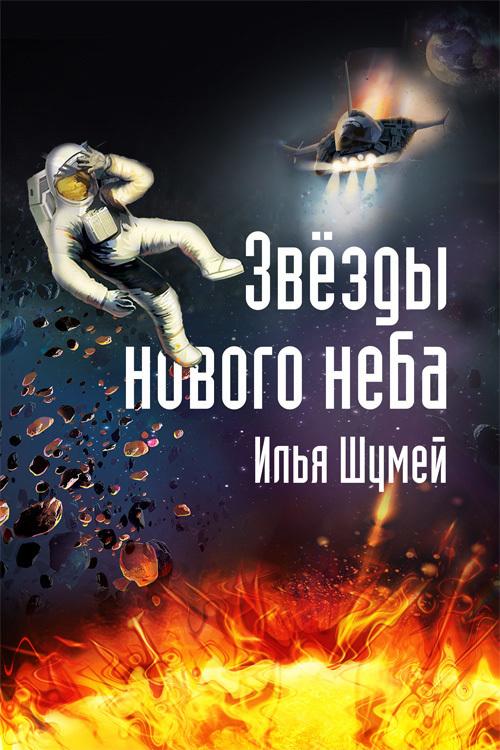 напряженная интрига в книге Илья Александрович Шумей