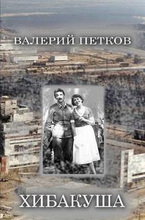 Валерий Петков Хибакуша валерий мирошников сказки змея зиланта история казани сулыбкой и всерьёз