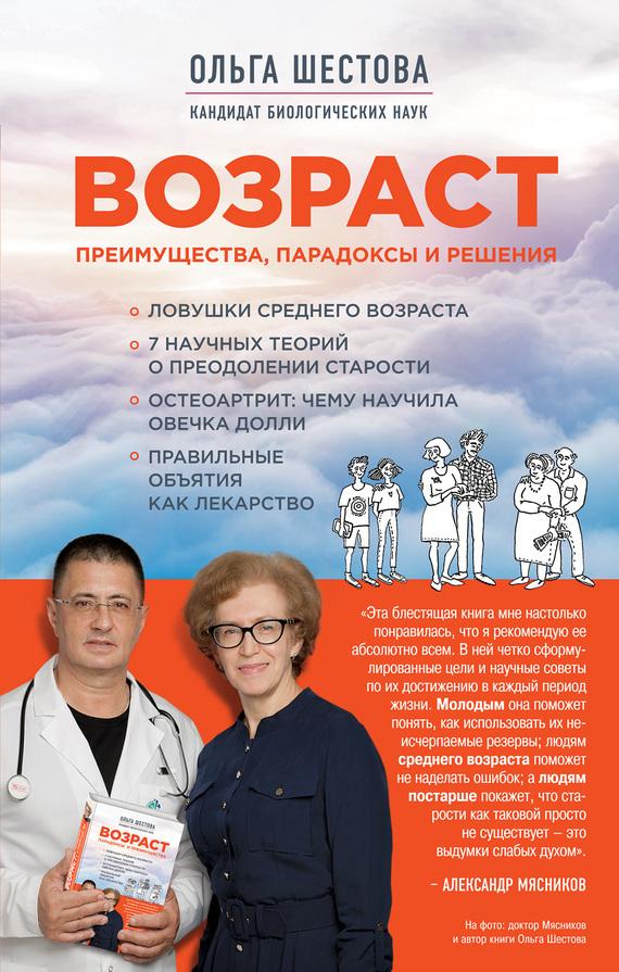 Ольга Шестова - Возраст: преимущества, парадоксы и решения