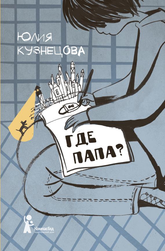 яркий рассказ в книге Юлия Кузнецова