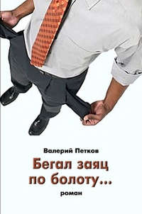 Петков, Валерий  - Бегал заяц по болоту…