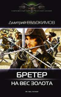 Евдокимов, Дмитрий Викторович  - Бретер на вес золота