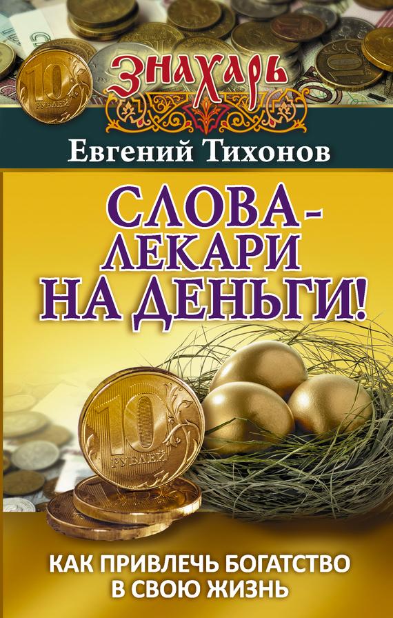 Евгений Тихонов бесплатно